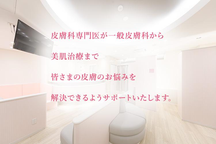 クリニック 池田 皮膚 科